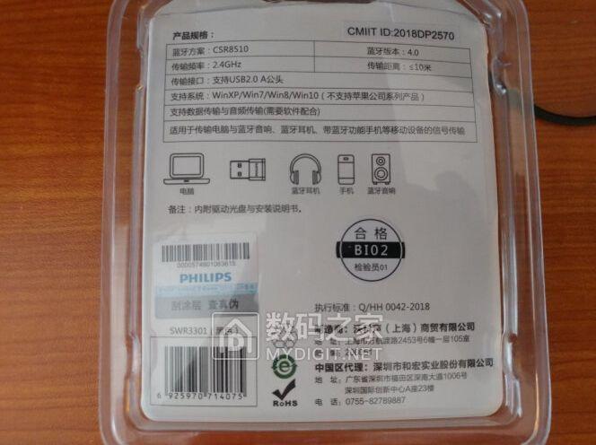 半价包邮!!! 京东自营卖39! Philips飞利浦4.0蓝牙USB适配器