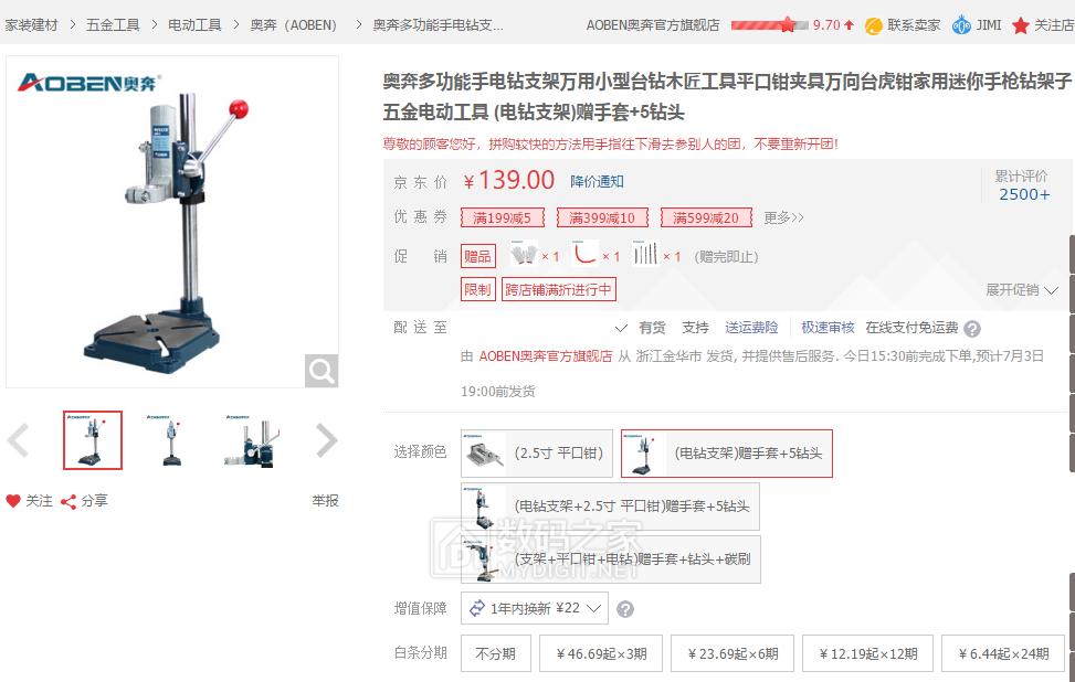 奥奔多功能手电钻支架,¥139(代购成功)
