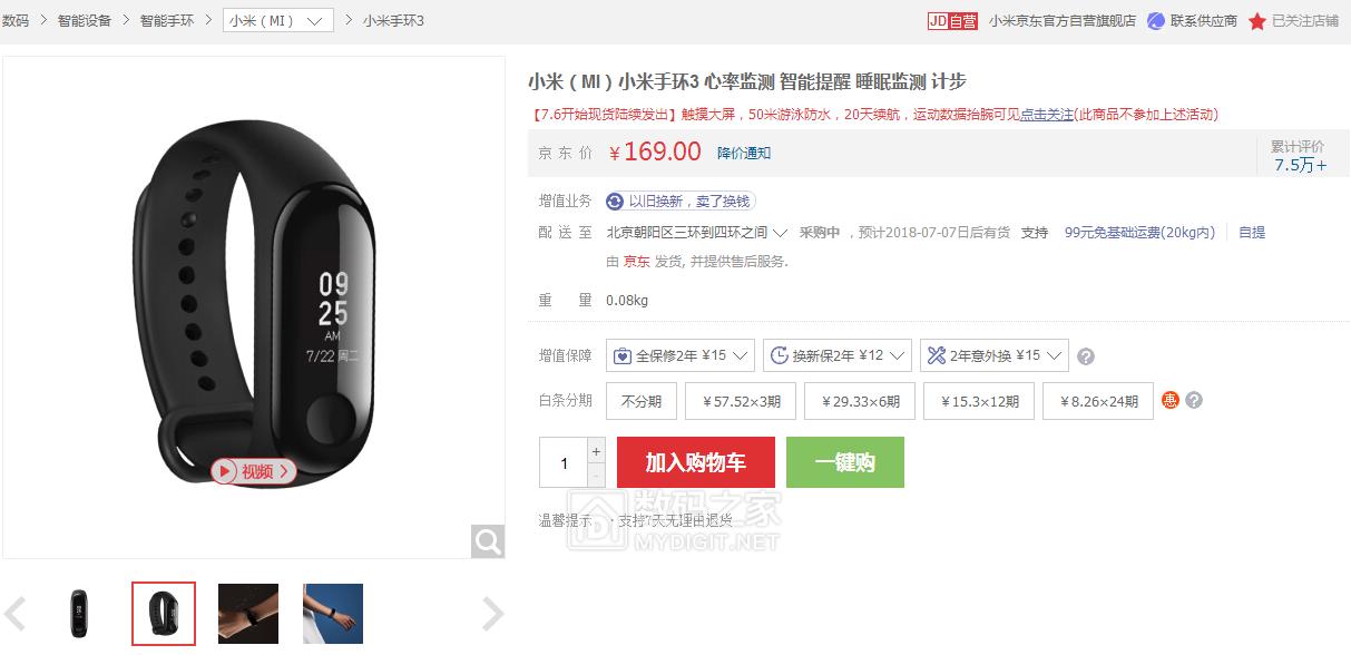 小米手环3,¥169(代购成功)