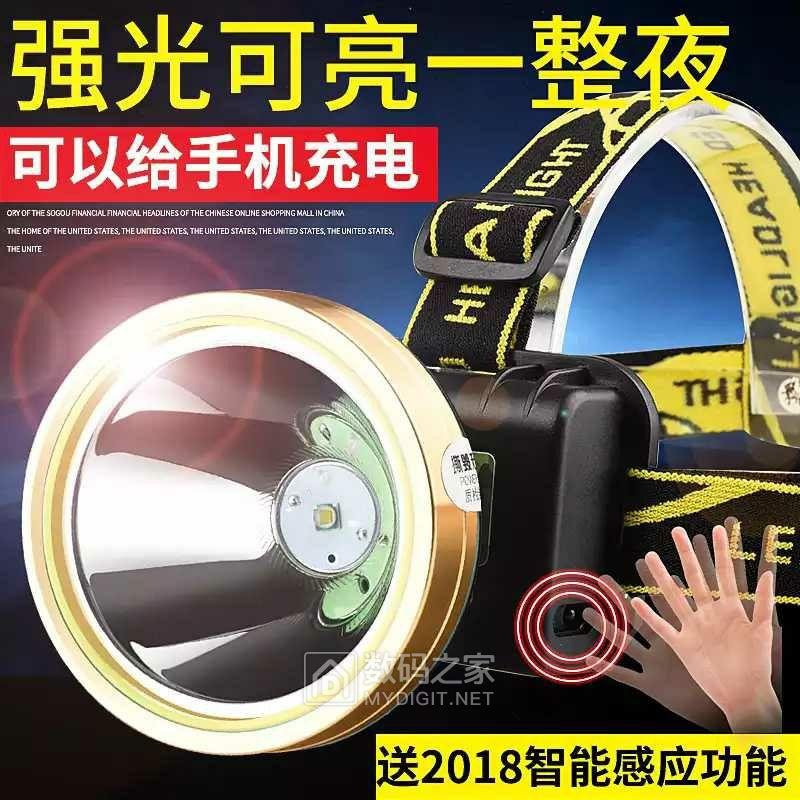 LED强光感应头灯特惠价