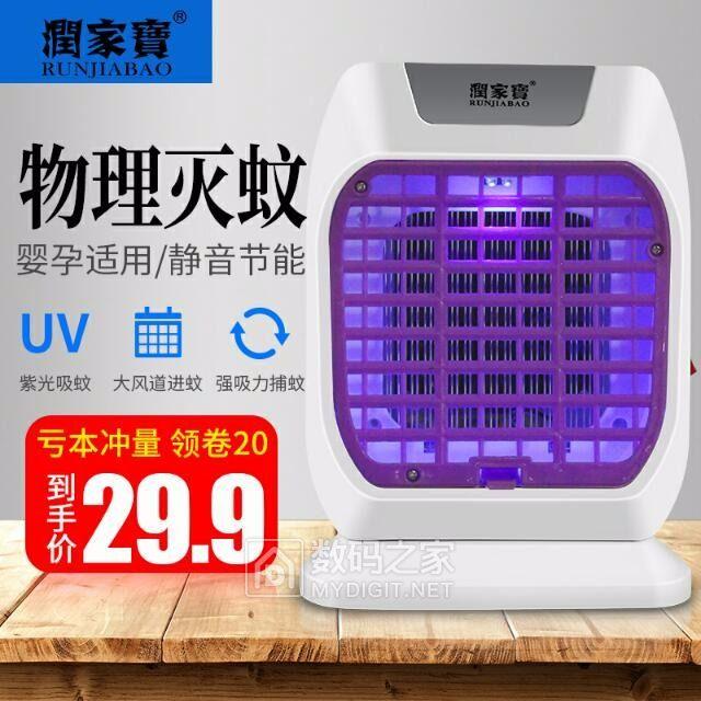 灯光+诱蚊剂吸入式灭蚊灯29.9元 包邮