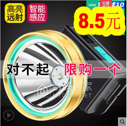 强光感应头灯8.5!韩国