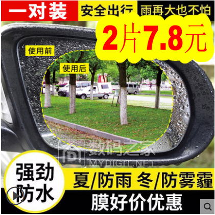 汽车后视镜防雨膜2片7.