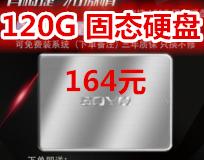 120G固态硬盘164,带放