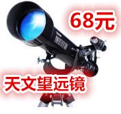 天文望远镜68!激光测