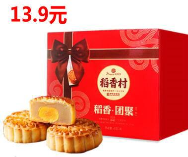 稻香村月饼礼盒13.9!