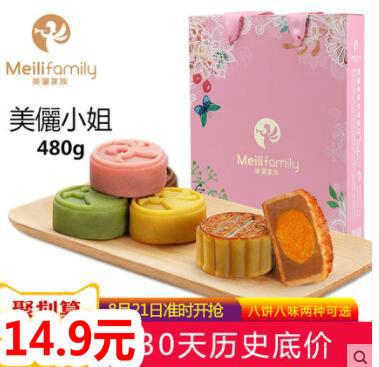 广式月饼礼盒14.9!醇