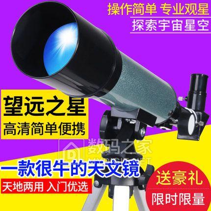 天文天望远眼镜专业观