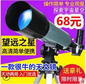 星特朗天文望远镜68元