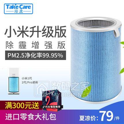 亚都小米空气净化器滤