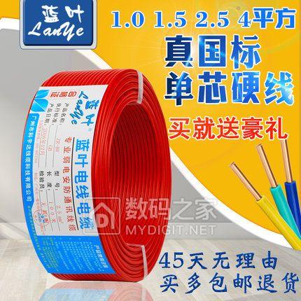 国标纯铜2.5平方铜芯电