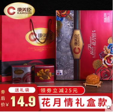 老式月饼2斤12.9!潘祥