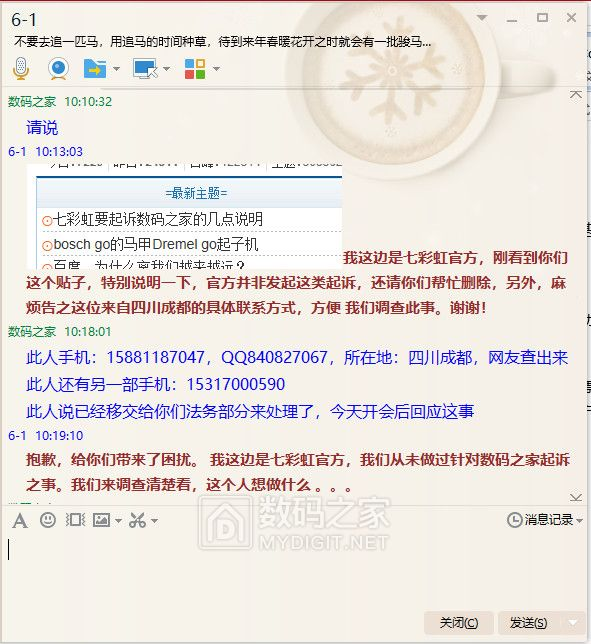 七彩虹要起诉数码之家的几点说明(更新官方回应)
