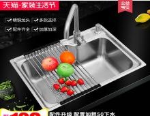 不锈钢水槽大单槽洗菜
