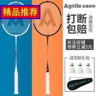 安格耐特羽毛球拍双拍