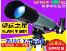 高倍高清天文望远镜观