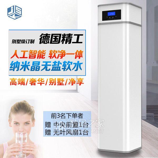 金善康净水器怎么样,JSK金善康软水机好不好?