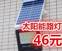太阳能路灯46元,指纹锁399,容声净水器128,真空包装封口机29,爱国者机械键盘69