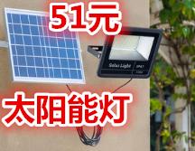 太阳能路灯51元,120G