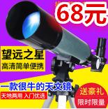 天文望远镜68!指纹锁3