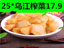 25*乌江榨菜17.9!电暖