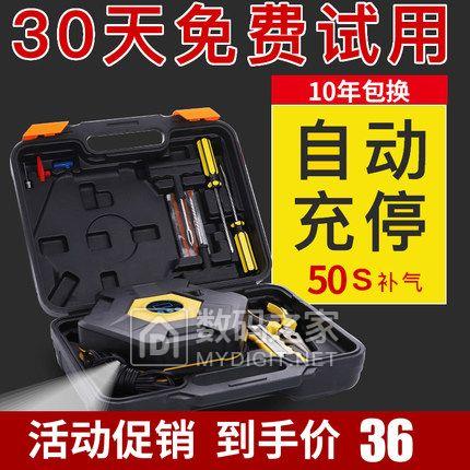 电动牙刷10!车载气泵16!一体铜条插排14!无线鼠标10记忆枕头19定时插座17温湿度计11