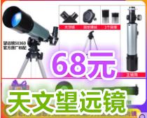 天文望远镜68元,功率