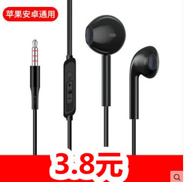 通用重低音耳机3.8!英