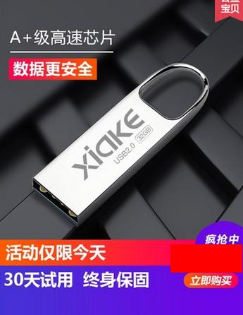 夏科32G金属U盘14.9!2