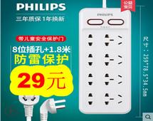 飞利浦8位USB插排29!2