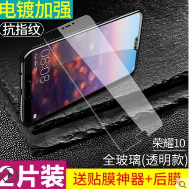 华为手机钢化膜2张3.8