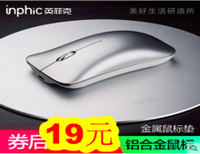 英菲克铝合金充电鼠标1