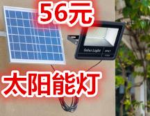 太阳能灯56元,指纹锁3