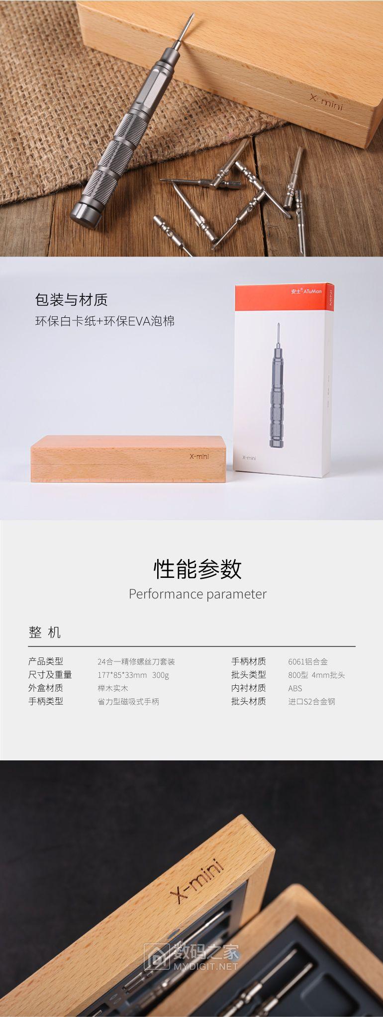新款众筹+抽奖!安士X mini 24合一精修螺丝刀套装试用评测活动(中奖名单公布)
