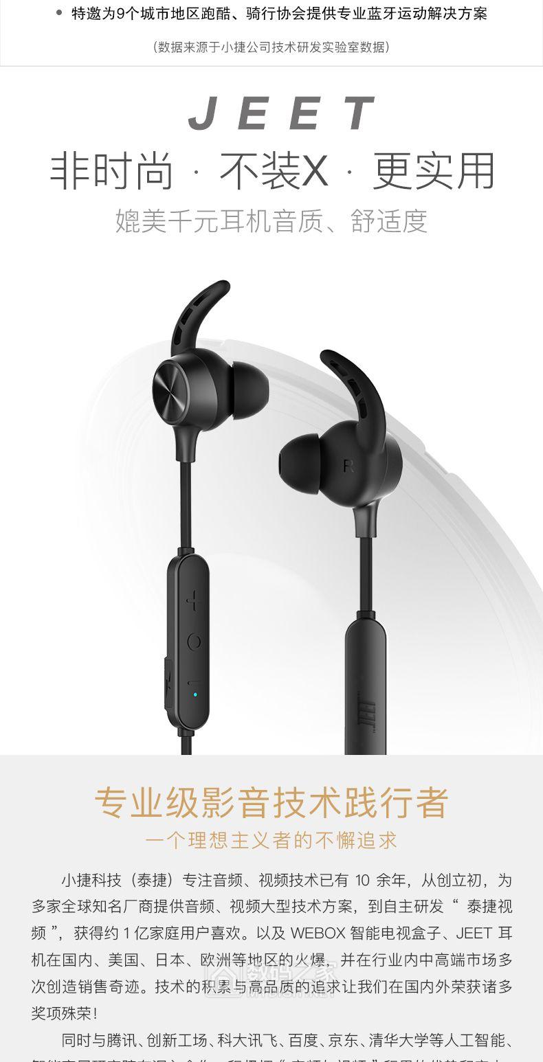 媲美轻奢级音质,JEET蓝牙耳机评测试用活动