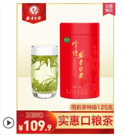 安吉白茶 雨前珍稀绿茶