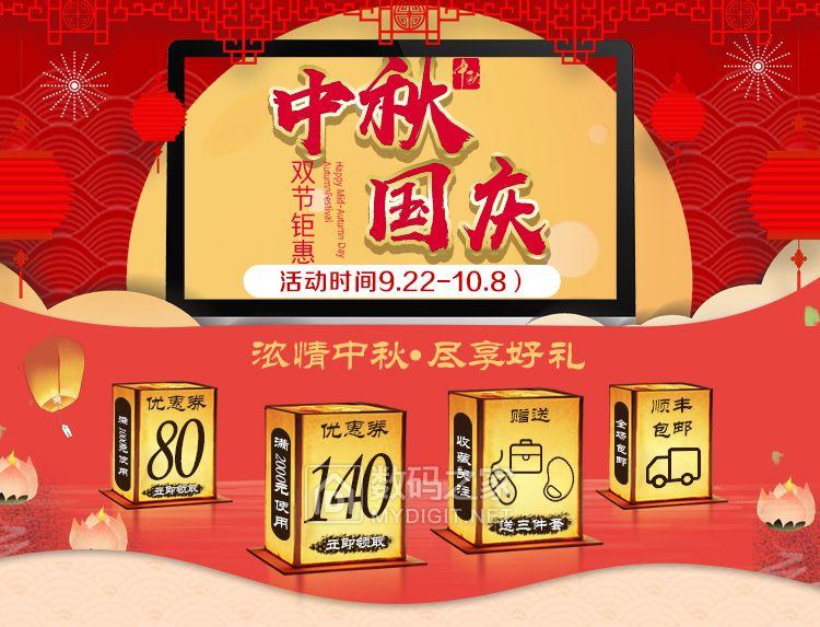 中秋国庆双节钜惠,Thi
