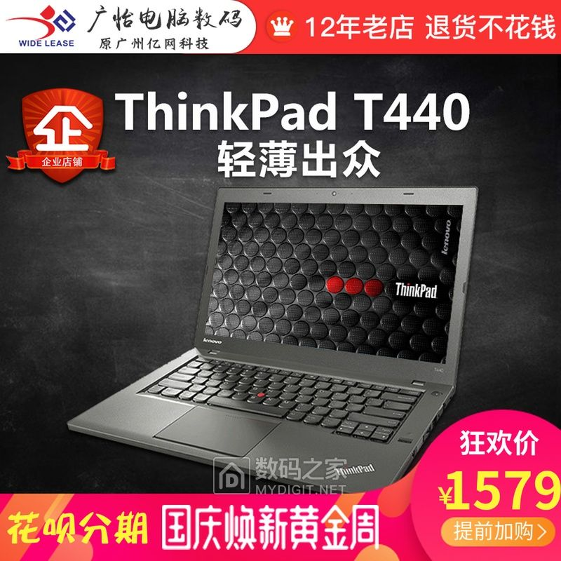ThinkPad T440 T440P 1