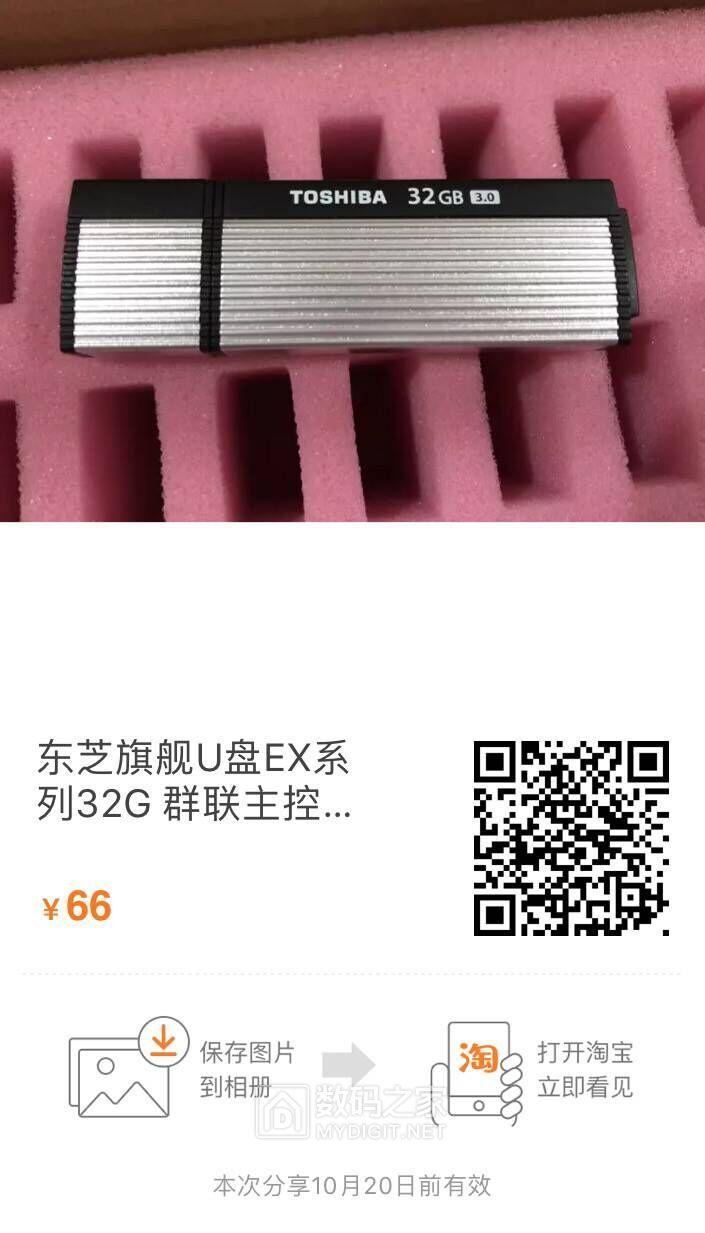 66元包邮东芝旗舰U盘EX
