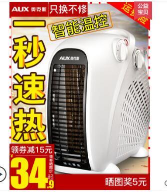 英菲克静音鼠标6.9!冬季暖风机16.9!LED充电无线灯5.8!收纳箱5!无线蓝牙耳机19