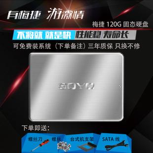 梅捷 笔记本台式机SSD