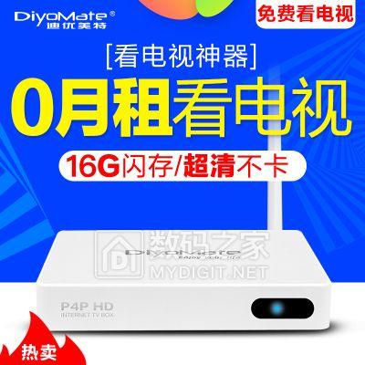 DiyoMate/迪优美特 D1
