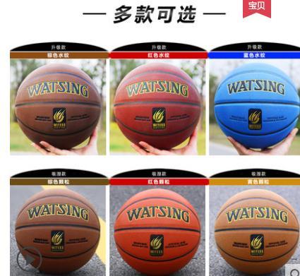 WITESS 7号专业比赛篮