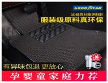 汽车丝圈脚垫汽车脚垫6