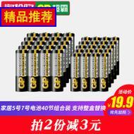 GP超霸碳性干电池 16.90元地漏鼠标led数据线充电器摄像头