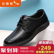 红蜻蜓真皮鞋皮鞋 259元眼镜框电磁炉电源内裤保温杯