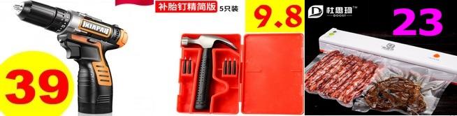 蓝牙音箱7.8电子血压计49洗牙器59陶瓷锅18车载MP3蓝牙播放器14按摩枕29暖气循环泵45
