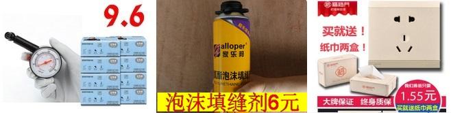 泡沫填缝剂6鼻毛器6.9