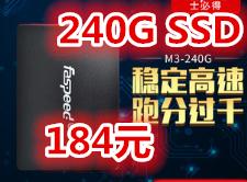 240G固态硬盘184元,扫