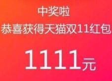 抢1111元双11红包,士